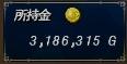 所持金激減り