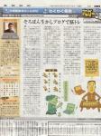 414産経新聞