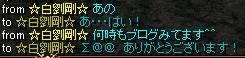 ☆白劉剛☆さんより