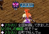 ♪かおりさん