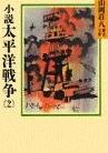 shousetsu_taiheiyousensou_2.jpg