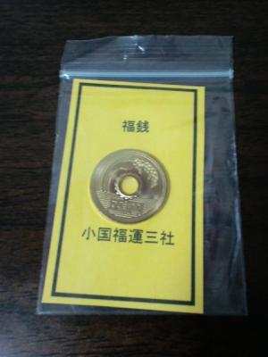 福運コイン