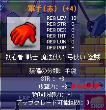 軍手(赤)