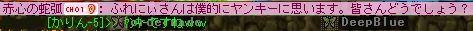 ふれさん=ヤンキー!!