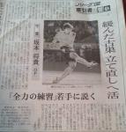 sakamoto_nikkei_0307.jpg