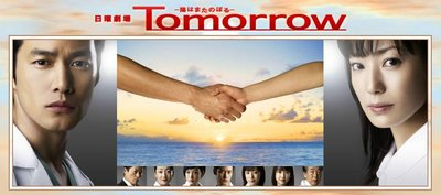 400px-Tomorrow2008.jpg