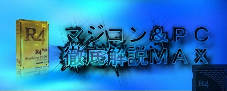マジコン&PC徹底解説MAX3
