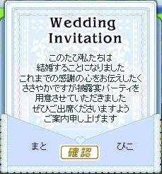 まとさん&ぴこさんから招待状