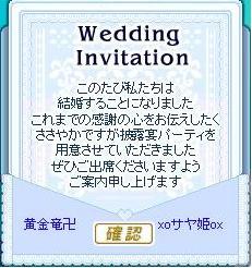 黄金さん&サーヤさん結婚式招待状