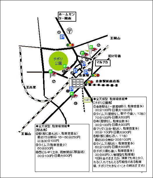 倉敷駅周辺駐車場情報