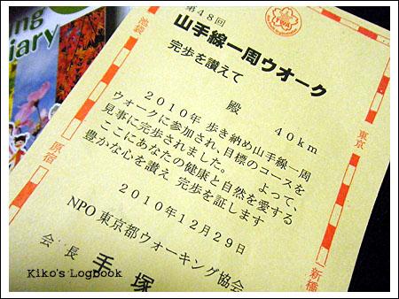 20101230_02