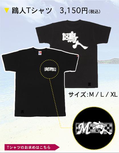 鴎人Tシャツ.