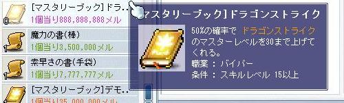 Maple3826.jpg