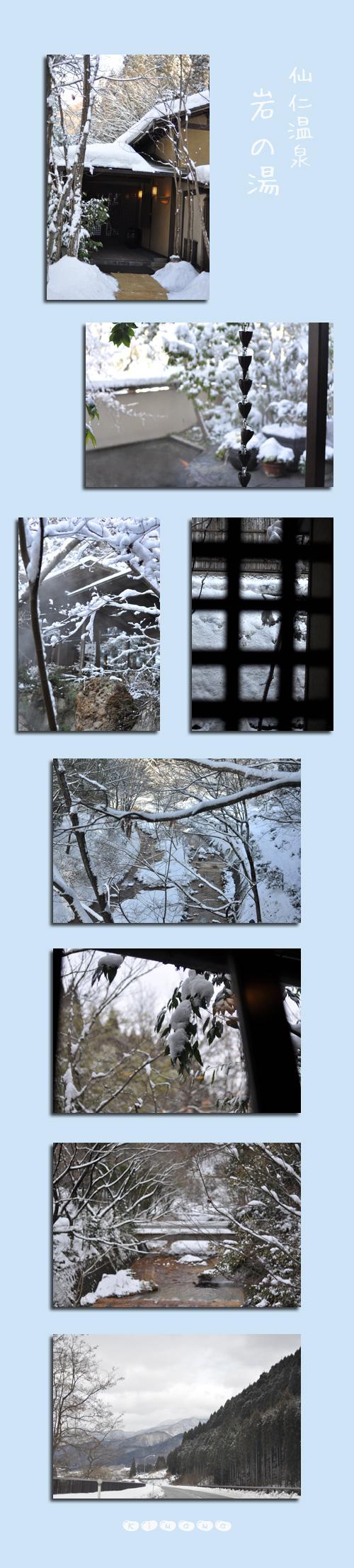 2月4日岩の湯雪景色
