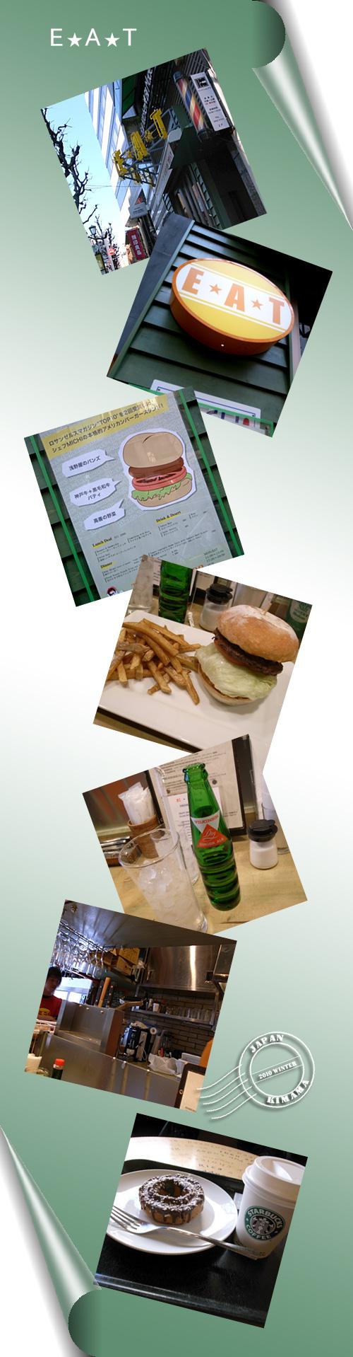 2月10日ハンバーガー1