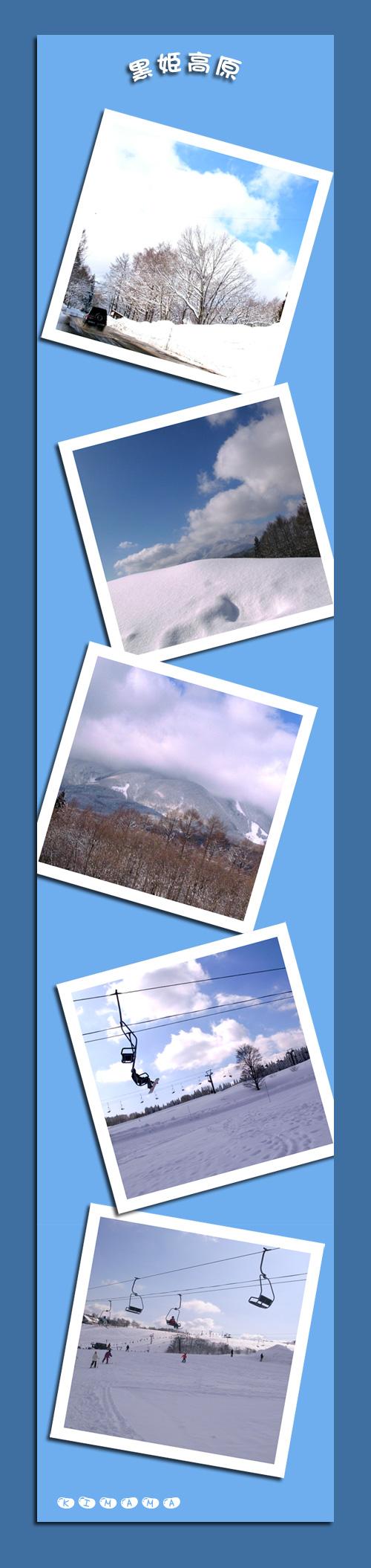 2月21日黒姫高原