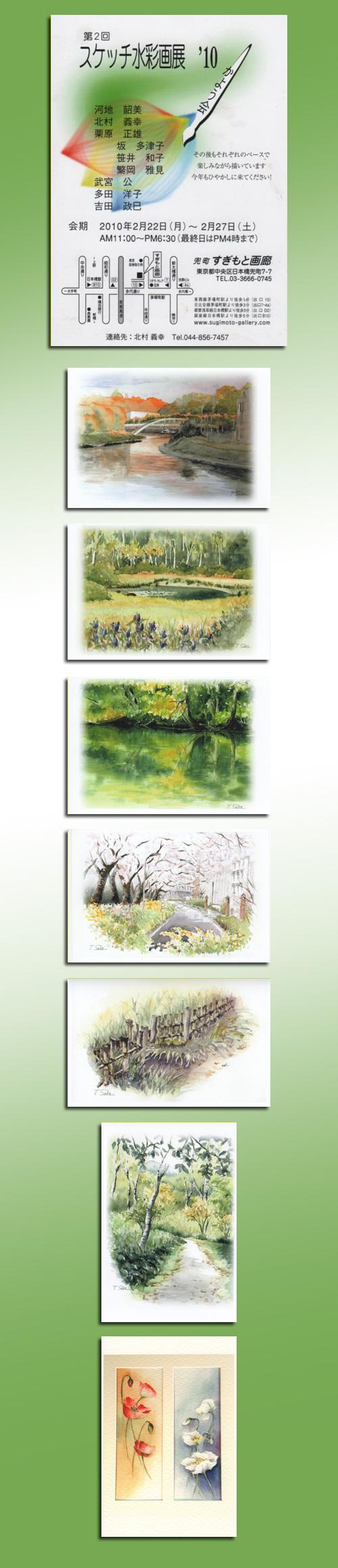 2月25日水彩画展