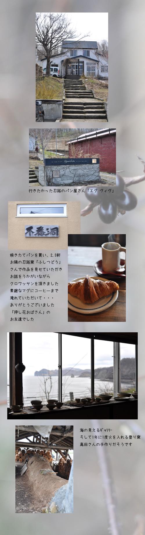 5月3日小樽2