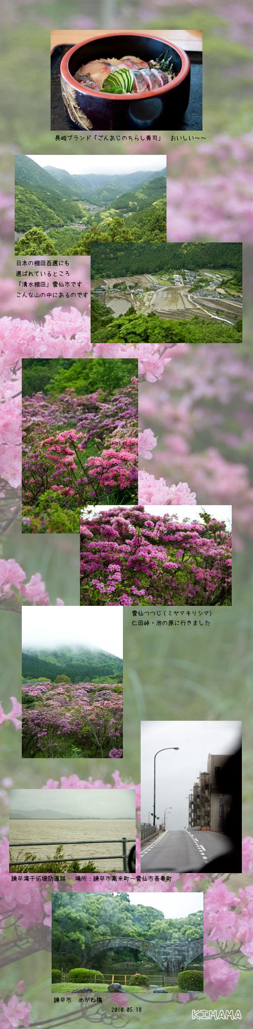 5月23日長崎3