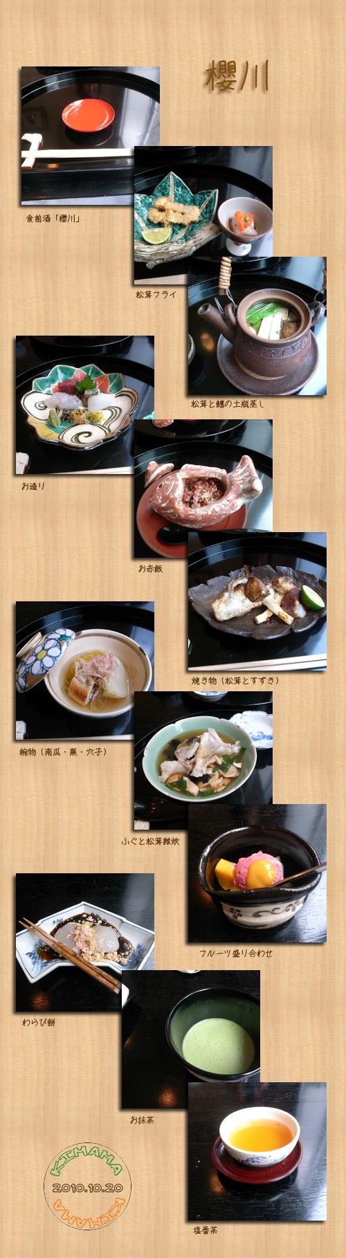 10月23日櫻川