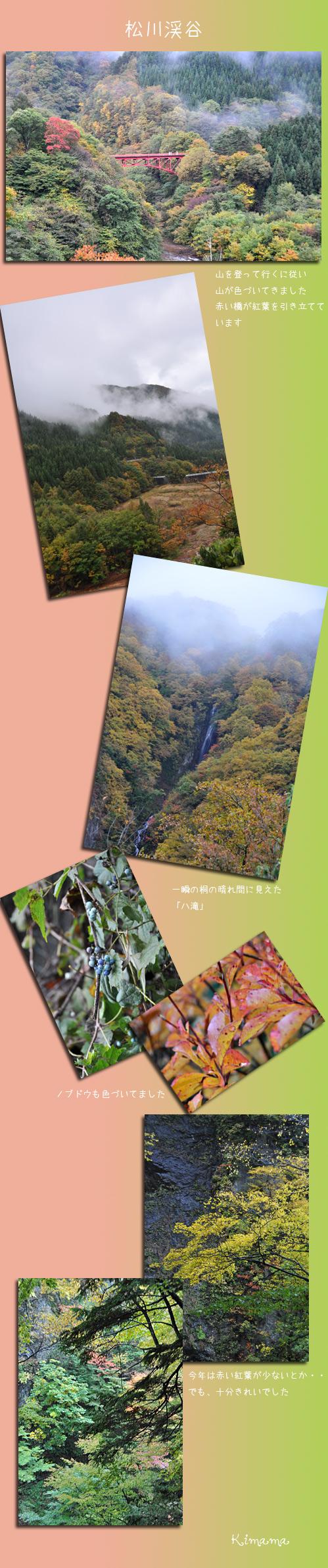 10月27日松川渓谷1