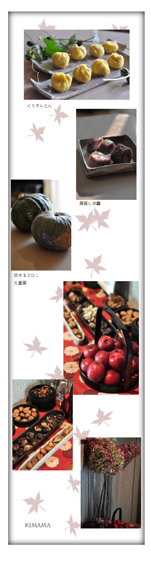 11月8日栗のお菓子
