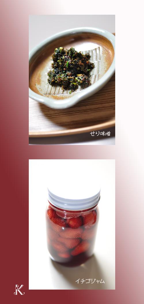 1月23日セリ味噌とイチゴジャム