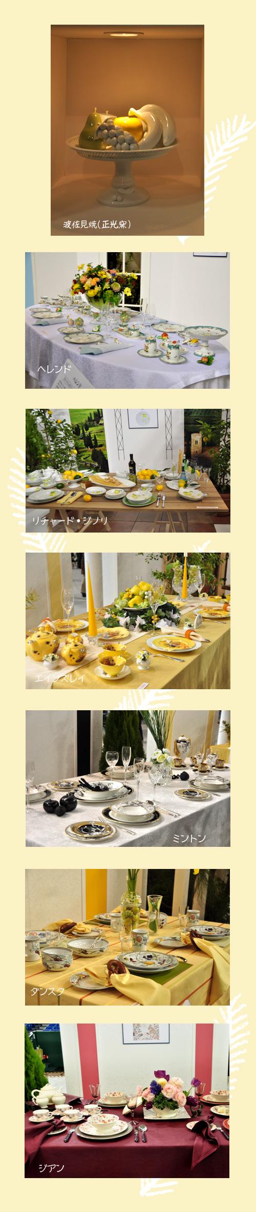 2月9日テーブルウェアフェスティバル2
