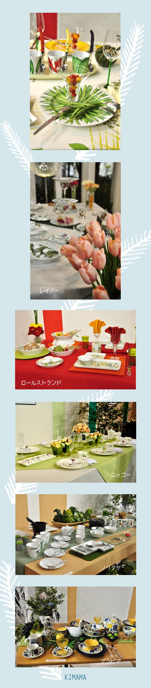 2月9日テーブルウェアフェスティバル3