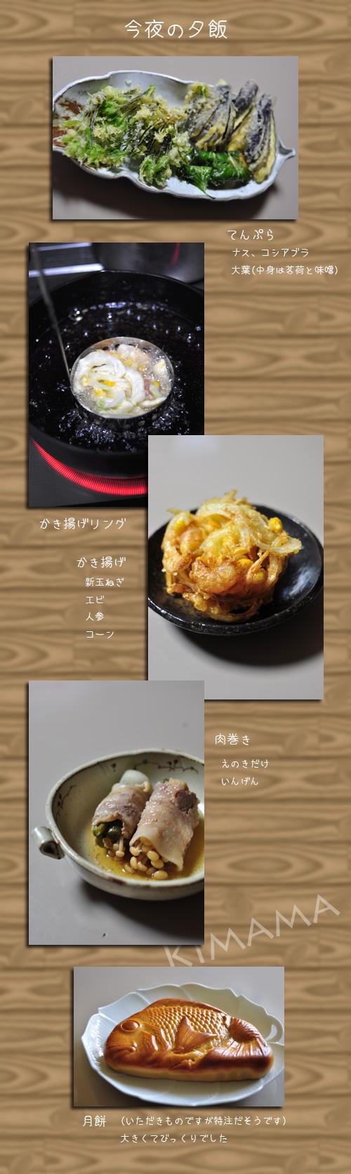 5月22日天ぷら
