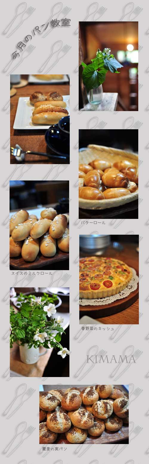 5月26日今月のパン教室