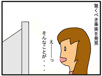 DSの故障03