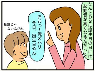 DSの故障04