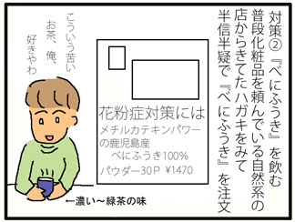 小学生の花粉症対策02