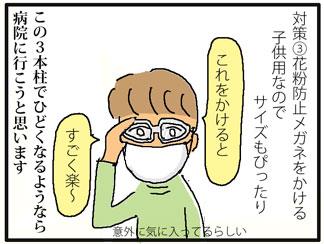 小学生の花粉症対策03