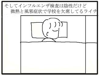 ただいま鈴木家は・・・02