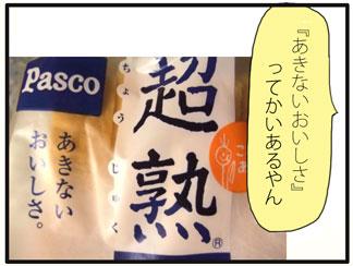食パン04