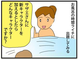 ソクラテスの人事01