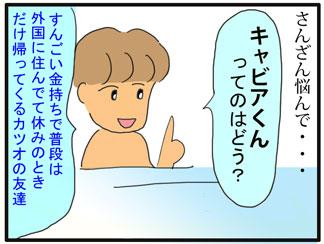 ソクラテスの人事02