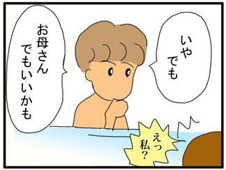 ソクラテスの人事03