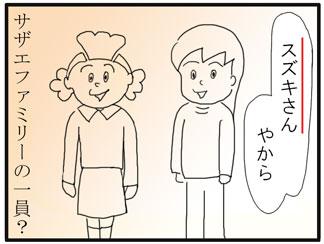 ソクラテスの人事04