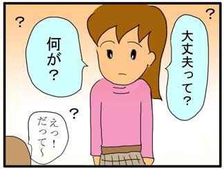 日常の疑問03