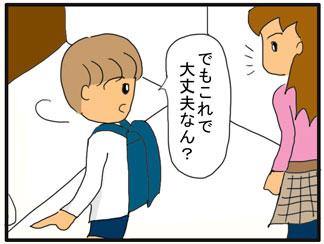 日常の疑問02