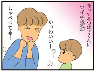 いとことの再会01