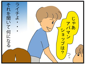 いとことの再会03