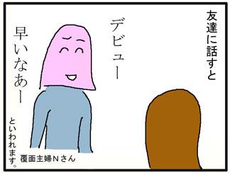 デビュー02