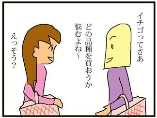 イチゴの選択01