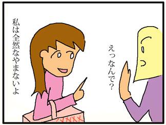いちごの選択03