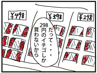 イチゴの選択04