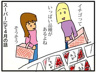 イチゴの選択02